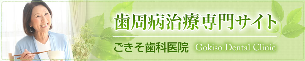 専門医による矯正治療 | 名古屋市昭和区ごきそ歯科の歯周病治療専門サイトです。
