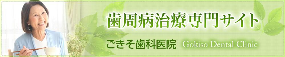 「GTR法」タグの記事一覧 | 名古屋市昭和区ごきそ歯科の歯周病治療専門サイトです。